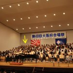 大阪府合唱祭