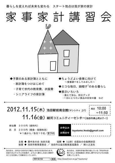 家事家計講習会2012