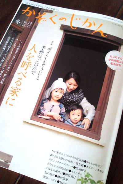 かぞくのじかん vol.14
