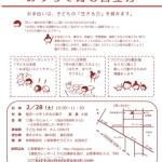 【ご案内】親子のためのお手伝い塾@池田~おうちで育む自立力~