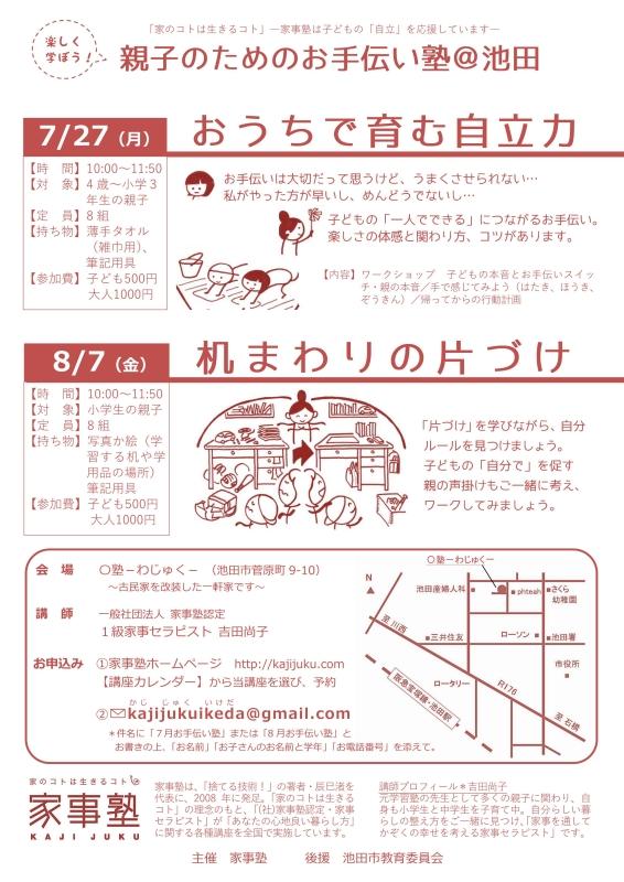 201508otetsudai_ikeda2pr_01