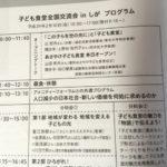 すごいよ滋賀県と思った日、子ども食堂全国交流会 in しが