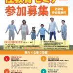 住教育セミナー(京都)に登壇します