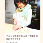 【掲載】クルールきょうとWEB・ 家事を味方にする子育て