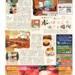 【掲載】リビング滋賀11/18号・家事の実況中継で楽しい手伝いのススメ