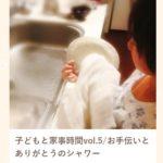 【掲載】クルールきょうとWEB・お手伝いとありがとうのシャワー