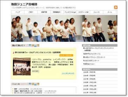 池田ジュニア合唱団