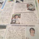 【掲載】読売新聞のしが県民情報・子どもの元気な声が響く地域に