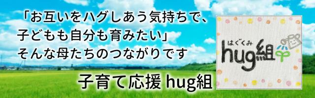 子育て応援hug組(竜王)
